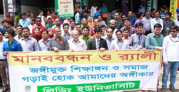 Leading University Organized a Human Chain, Rally and Discussion Say No to Terrorism