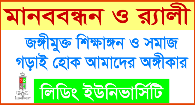 Banner of Manobbondhon & Rally 30.07.2016